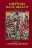 Шримад - Бхагаватам - втора песен - Шри Шримад А. Ч. Бхактиведанта Свами Прабхупада -