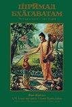 Шримад - Бхагаватам - четвърта песен, част първа - Шри Шримад А. Ч. Бхактиведанта Свами Прабхупада -