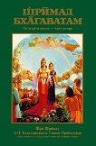 Шримад - Бхагаватам - четвърта песен, част втора - Шри Шримад А. Ч. Бхактиведанта Свами Прабхупада -