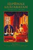 Шримад - Бхагаватам - четвърта песен, част трета - Шри Шримад А. Ч. Бхактиведанта Свами Прабхупада -