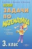 Нови задачи по математика за 3. клас - Ани Ангелова, Николина Димитрова, Димитринка Димитрова -