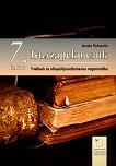 Български език за 7. клас - Цецка Петрова - помагало