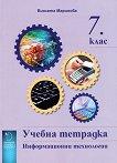 Учебна тетрадка по информационни технологии за 7. клас - Виолета Маринова -