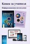 Книга за учителя по информационни технологии за 7. клас - Виолета Маринова -