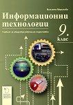 Информационни технологии за 9. клас - Виолета Маринова -