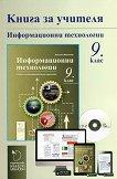 Книга за учителя по информационни технологии за 9. клас - учебник
