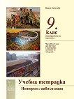 Учебна тетрадка по история и цивилизации за 9. клас - учебна тетрадка