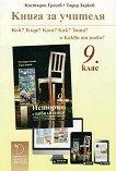 Книга за учителя по история и цивилизации за 9. клас - Костадин Грозев, Тодор Зарков -