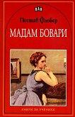 Мадам Бовари - Гюстав Флобер - детска книга
