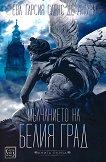 Мълчанието на белия град - книга 1 - Ева Гарсия Саенс де Уртури - книга