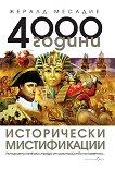 4000 години исторически мистификации - Жералд Месадие - книга