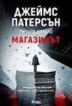Магазинът - Джеймс Патерсън, Ричард Дилало -
