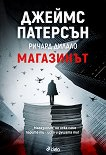 Магазинът - Джеймс Патерсън, Ричард Дилало - книга