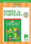 Книга за учителя по компютърно моделиране за 3. клас + CD-ROM - Даниела Дурева, Мая Касева, Георги Тупаров -