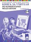 Книга за учителя по компютърно моделиране за 3. клас - Антоанета Миланова, Величка Дафчева, Вера Георгиева -