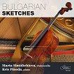 Творби за виолончело и пиано от български композитори -