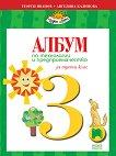 Албум по технологии и предприемачество за 3. клас - Георги Иванов, Ангелина Калинова -