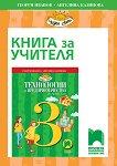 Книга за учителя по технологии и предприемачество за 3. клас - Георги Иванов, Ангелина Калинова -