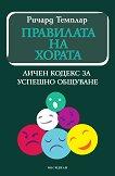 Правилата на хората: Личен кодекс за успешно общуване - Ричард Темплар -