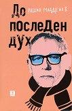 До последен дух - Рашко Младенов - книга