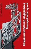 Комунистическите модерности. Българският случай - Петя Кабакчиева - учебник