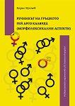 Речникът на гръцкото гей арго калярда. Морфолексикални аспекти - Борис Вунчев -