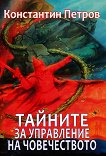 Тайните за управление на човечеството - Константин Петров - книга
