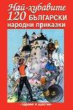 Най-хубавите 120 български народни приказки - книга
