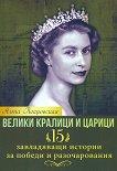 Велики кралици и царици. 15 завладяващи истории за победи и разочарования - Анна Покровская - книга