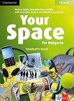 Your Space for Bulgaria - ниво A2: Учебник по английски език за 7. клас - Martyn Hobbs, Julia Starr Keddle, Desislava Zareva, Nikolina Tsvetkova -