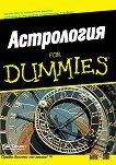 Астрология for Dummies - Рае Орион - книга