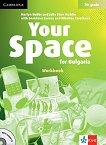 Your Space for Bulgaria - ниво A2: Учебна тетрадка по английски език за 7. клас + CD -