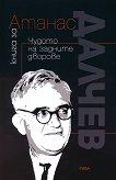 Книга за Атанас Далчев: Чудото на задните дворове - Божидар Кунчев -