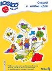 Логико примо: Открий и комбинирай - помагало по математика за 4. подготвителна група на детската градина -