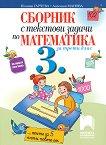 Сборник с текстови задачи по математика за 3. клас - помагало