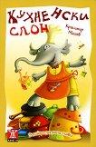 Кухненски слон - Красимир Машев -