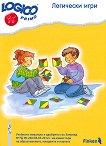 Логико примо: Логически игри - помагало по игрова култура и пресъздаване за 4. подготвителна група на детската градина -