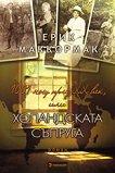 1001 нощ през ХХ век, или Холандската съпруга - Ерик Маккормак -