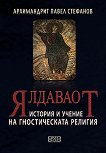 Ялдаваот: История и учение на гностическата религия - Архимандрит Павел Стефанов -