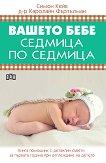Вашето бебе седмица по седмица - книга