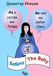 Аз и сестра ми Клара: Бебето : Me and my sister Clara: The Baby - Димитър Инкьов -
