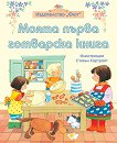 Моята първа готварска книга - Фиона Уат - детска книга