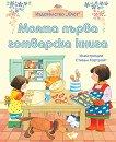 Моята първа готварска книга - Фиона Уат -