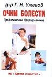 Очни болести - д-р Г. Н. Ужегов -