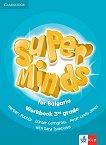 Super Minds for Bulgaria: Учебна тетрадка по английски език за 3. клас - учебна тетрадка