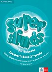 Super Minds for Bulgaria: Книга за учителя по английски език за 3. клас + CD - Melanie Williams, Herbert Puchta, Gunter Gerngross, Peter Lewis-Jones, Dara Tsvetkova -