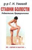 Ставни болести - д-р Г. Н. Ужегов -
