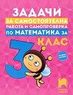 Задачи за самостоятелна работа и самопроверка по математика за 3. клас - Катя Георгиева, Румяна Куманова -