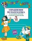 Вълшебното ключе: Упражнения по математика за 3. клас за целодневно обучение и самоподготовка вкъщи - Катя Георгиева, Невена Чардакова -