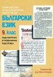 Български език за 9. клас - задължителна и профилирана подготовка - Милена Васева, Весела Михайлова, Евгени Зашев -